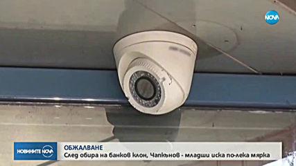 ОБЖАЛВАНЕ: След обира на банков клон, Чапкънов - младши иска по-лека мярка