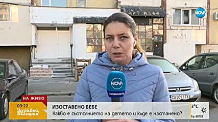 Откриха изоставено бебе в столицата