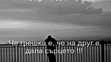 Sinan Sakic - Ne Trazi Je Sine Превод