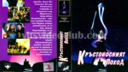 Космическият кръстоносен поход (синхронен екип, дублаж на Видеокъща Диема, 1995 г.) (запис)