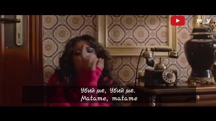 Antonia - matame превод 2018