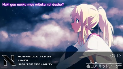 Nightcore - Hoshikuzu Venus 「 Aimer 」