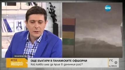 Методи Андреев: Български политици са замесени в офшорки