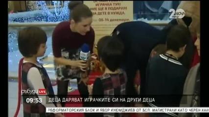 Деца даряват играчките си на други деца