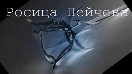 Росица Пейчева - Моя тъжна обич