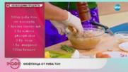 Рецептата днес: Кюфтенца от риба тон - На кафе (19.09.2018)