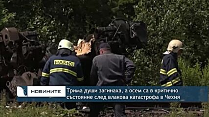 Трима души загинаха, а осем са в критично състояние след влакова катастрофа в Чехия