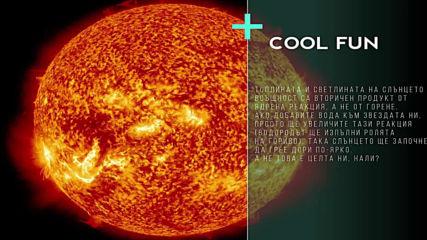 Колко вода ще ни е нужна за да изгасим Слънцето
