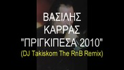 Vasilis Karras - Prigipesa 2010 (dj Takiskom The Official Rnb Remix) Rap Vocals by Dj Th@nos