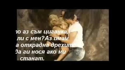 Shakira - Gypsy /превод/
