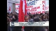 Хиляди гърци се включиха в 24-часова всеобща стачка срещу антикризисните мерки