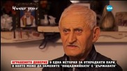 "История за ограбено доверие в ""Ничия земя"" (30.01.2016)"