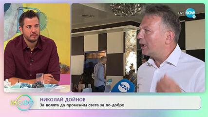 """Николай Дойнов: За волята да променим света за по-добро - """"На кафе"""" (02.07.2020)"""