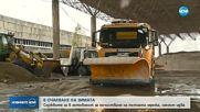 3000 снегорина в готовност по пътищата на страната