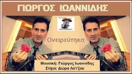 Giorgos Ioannidis - Oneireytika