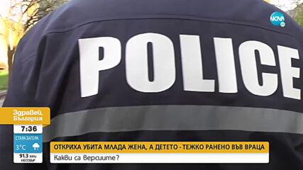 Продължава разследването на смъртта на млада жена във Враца