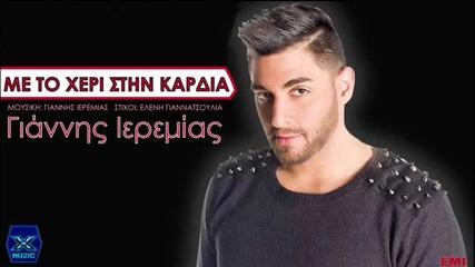 Гръцко 2014! Giannis Ieremias - Me to xeri stin kardia