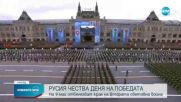 С голям военен парад Русия отбеляза Деня на победата