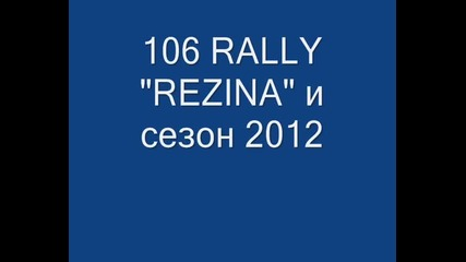 106 Rally Rezina