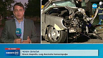 Шестима загинаха при тежка катастрофа край Казанлък