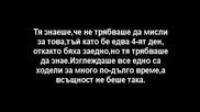Time Changes Everything(Времето Променя Всичко) - Не Още (епизод 33)