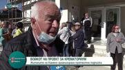 Бойкотират проект за крематориум в Бургаско