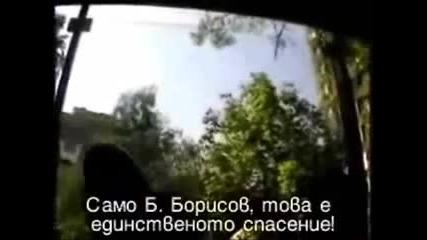 Момче се бъзика по телефона с Бойко Борисов