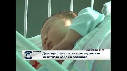 """Момчета от София и Пловдив са фаворити за """"Първо бебе на 2011-а"""""""