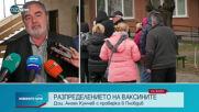 Доц. Кунчев с проверка на ваксинацията в Пловдив