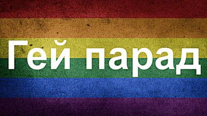 Гей парад и еднополов брак