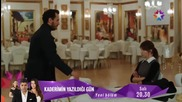 Сърдечни работи Gonul Isleri Еп.5-2 Турция 2014