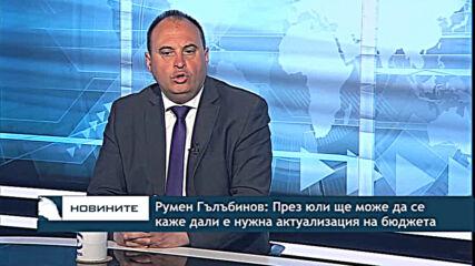 Румен Гълъбинов: През юли ще може да се каже дали е нужна актуализация на бюджета