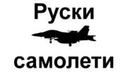 Петте най-опасни руски военни самолети