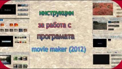 ИНСТРУКЦИИ ЗА РАБОТА С ПРОГРАМАТА MOVIE MAKER 2012