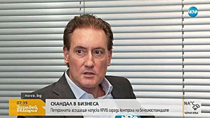 Петролната асоциация напуска КРИБ