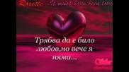 Роксет - Това Трябва Да Е Било Любов (превод)