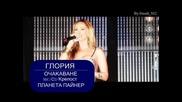 Глория - Очакване 2010 версия!