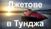 Джетове в река Тунджа, 01.06.2021 г.