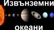 Извънземни океани в Слънчевата система