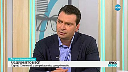 Лидерът на БСП- София : Има омраза и злоба в партията