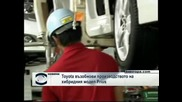 """""""Toyota"""" възобнови производството на хибридния модел """"Prius"""""""