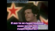 Joe Dassin - Et Si Tu N`Existais Pas Превод