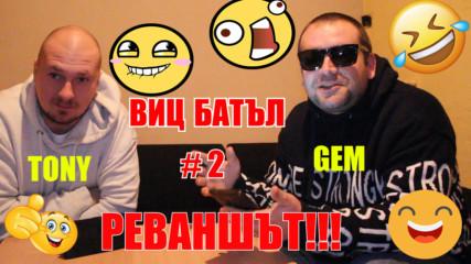 ВИЦ БАТЪЛ №2 - GEM VS TONY✔