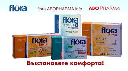 Абофарма представя серията Флора