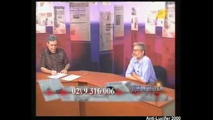 Диагноза И Георги Ифандиев 11.7.2008част - 3