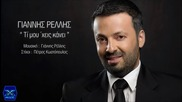 Giannis Rellis - Ti Mou Xeis Kanei