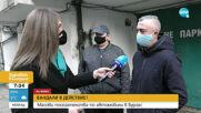 Вандали от няколко седмици посягат на коли в Бургас