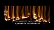 Гара За Двама - Ради Стефанов