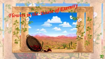 Цветя в пустинята на вечността ...