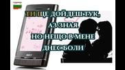 Васил Найденов - Телефонна любов - караоке инструментал
